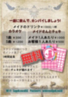sugoikawai post back.jpg