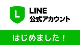 LINE【公式アカウント】♡