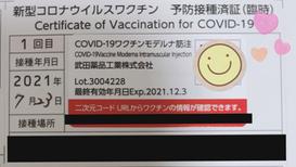 新型コロナウイルスワクチン1回目接種完了のお知らせ♡