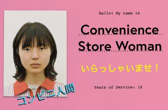 Sayaka Murata CONVENIENCE STORE WOMAN (2019)