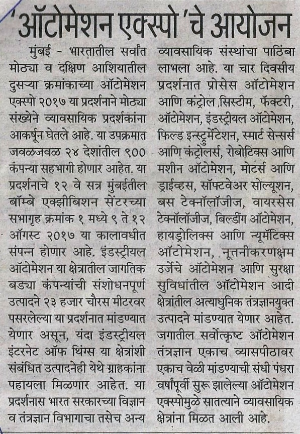 IED - Mumbai Chofer, pg 6, August 2nd' 2017