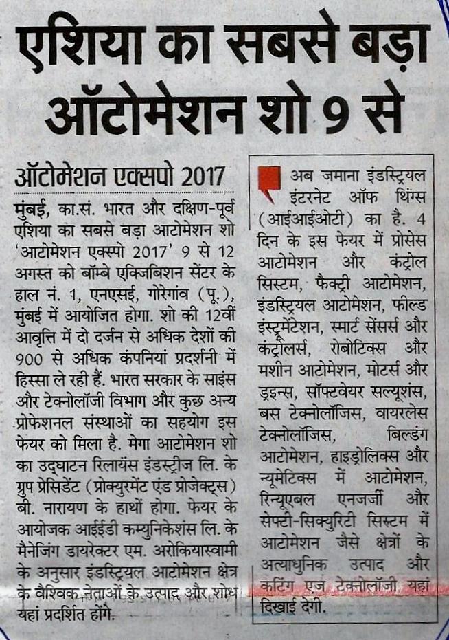 IED - Navbharat, pg 5, July 28th' 2017