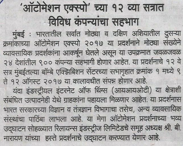 IED - Kesari (Solapur), pg 6, July 29th' 2017