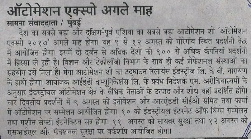 IED - Samna (Hindi), pg 6, July 28th' 2017