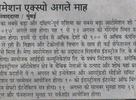 Automation Fair 2017 - Today's Media Coverage