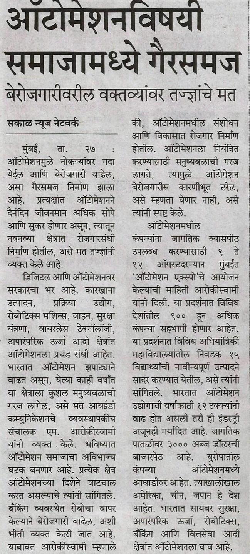 IED - Sakal, pg 11, July 28th' 2017