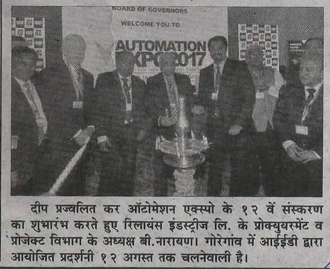 Automation Expo - Samna (Hindi), pg 6, August 10th' 2017