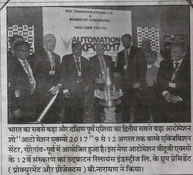 Automation Expo - Khabren Aaj Tak, pg 7, August 11th' 2017