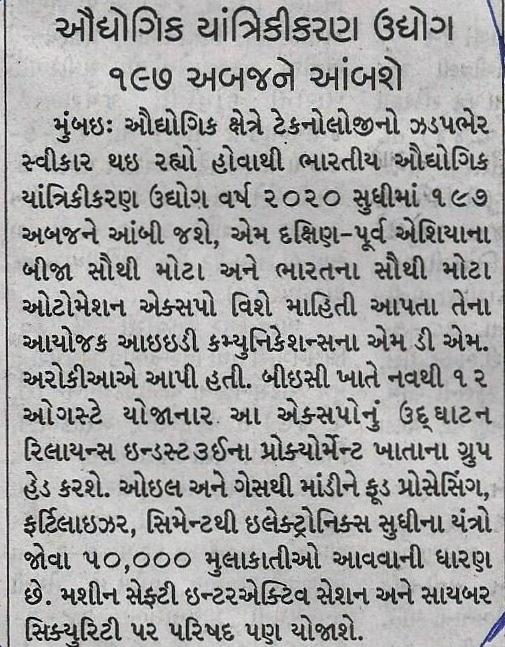 IED - Mumbai Samachar, pg 5, July 28th' 2017