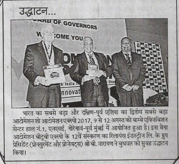 Automatio Expo - Rashtriya Adhikar, pg 11, August 11th' 2017