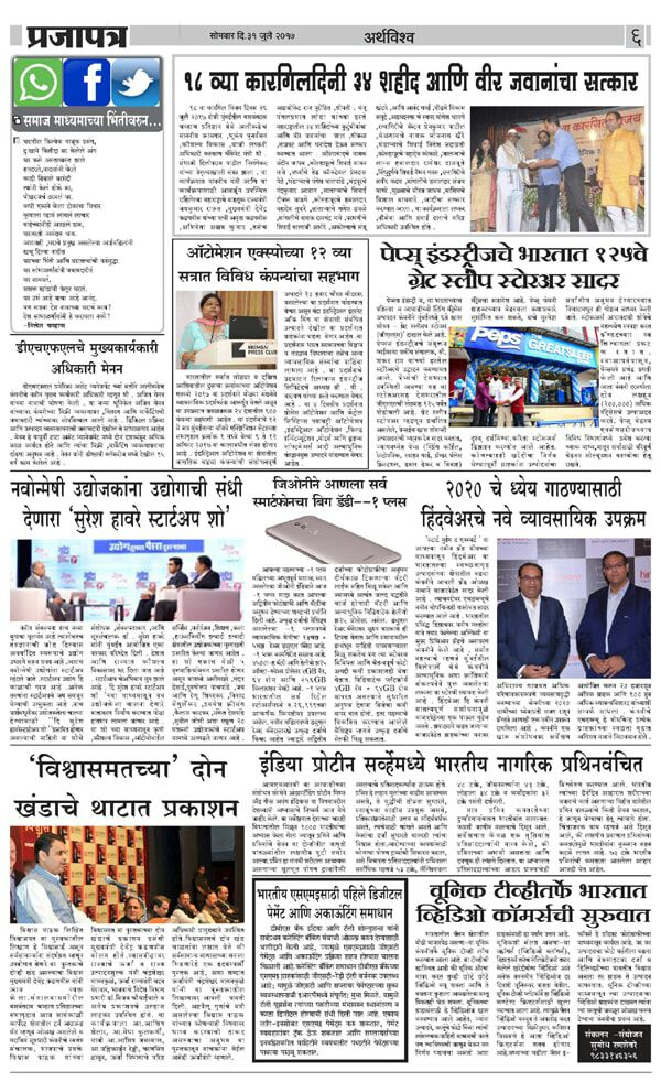 Automation - Prajapatra - Date.31st July 2017 pg.no.06