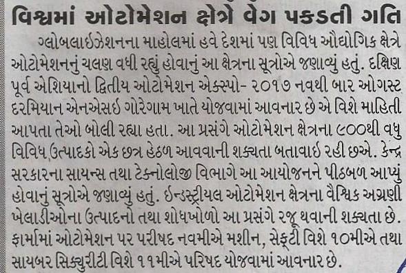 IED - Gujrat Samachar, pg 11, August 2nd' 2017