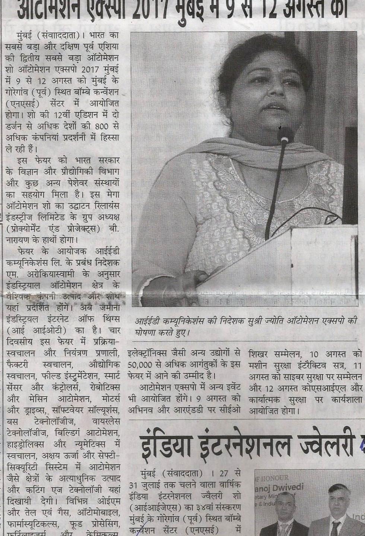 IED - Janpath Samachar, Pg 11, July 28th' 2017