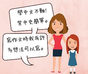 9-中文課1.png