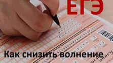 Экзамен – это как?