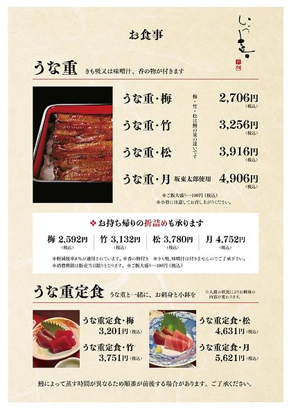 izuki_menu2021_p1.png