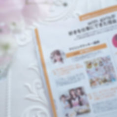 雑誌掲載 with3月号💐_『好きを仕事にできた理由』特集で取材して頂きました