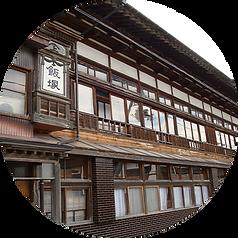 飯塚旅館.png