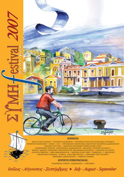 αφίσα φεστιβάλ Σύμης 2007