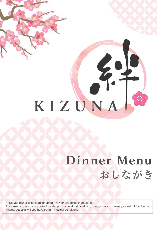 dinner_front2_kizuna_menu.png