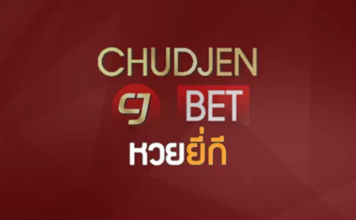 bg_chudjen.webp
