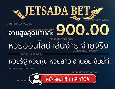 jetsadabetดีไหมจ่ายเท่าไหร่.webp