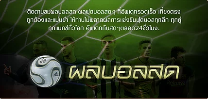 football-game.webp