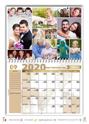 לוח שנה בסיסי עם קולאז'