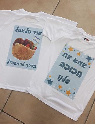 הדפסה על חולצת ילדים שני הצדדים