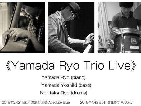 東京と名古屋で3月と4月にピアノトリオのライブ