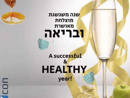 שנה טובה | Shana Tova