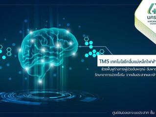 Trancranial magnetic stimulation (TMS) อีกทางเลือกหนึ่งในการฟื้นฟูโรคหลอดเลือดสมอง