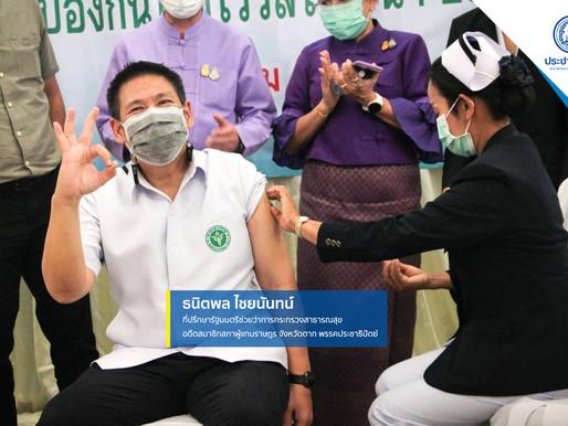 """""""ธนิตพล"""" ฉีดวัคซีนโควิด 19 เป็นเข็มแรกของจังหวัดตาก พร้อมให้กำลังใจทีมแพทย์ลุยโควิด 19"""