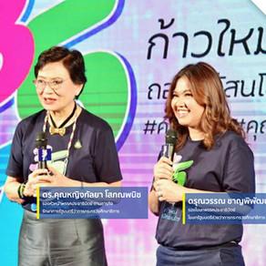 """""""คุณหญิงกัลยา"""" ถอดรหัสการศึกษา 3-5-7 ก้าวใหม่นักเรียนไทย ผ่าน 3 กลไก 5 นโยบาย 7 โครงการ"""