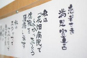 桜十字グループ花畑病院の患者さま満足宣言