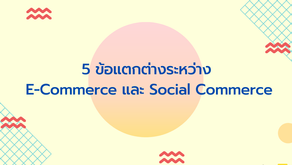 5 ข้อแตกต่างระหว่าง E-Commerce และ Social Commerce