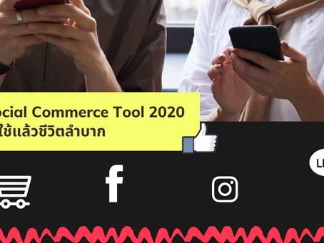 Social Commerce Tool 2020 ไม่ใช้แล้วชีวิตลำบาก