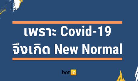 """""""New Normal"""" ความปกติรูปแบบใหม่ที่เกิดขึ้นเพราะวิกฤต Covid-19"""