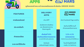 """Delivery Apps vs Order Mars"" ดูข้อแตกต่างระหว่างแอปส่งของเจ้าดังกับ Order Mars"