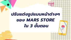 ปรับแต่งรูปแบบหน้าต่างๆ ของ Mars Store ใน 3 ขั้นตอน