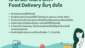 ใช้ Order Mars ดีกว่า Food Delivery อื่นๆ ยังไง