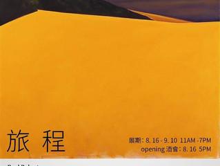 8/16-9/10  THE JOURNEY   『旅程』畫展開幕酒會