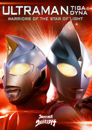 ULTRAMAN TIGA & ULTRAMAN DYNA: WARRIOS OF THE STAR OF LIGHT
