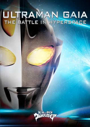ULTRAMAN GAIA - THE BATTLE IN HYPERSPACE