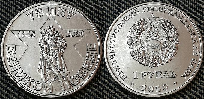 Приднестровье.1 рубль 2020 г ПМР. 75 лет Великой Победы. ВОВ, воин освободитель.