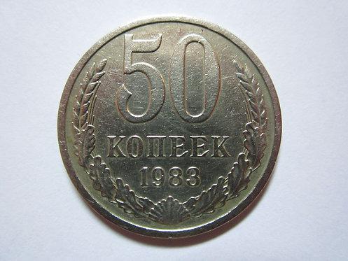 50 копеек 1983 года. СССР.