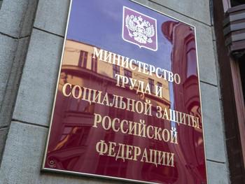 Минтруд России призвал не путать лишение премии с отсутствием оснований для ее начисления