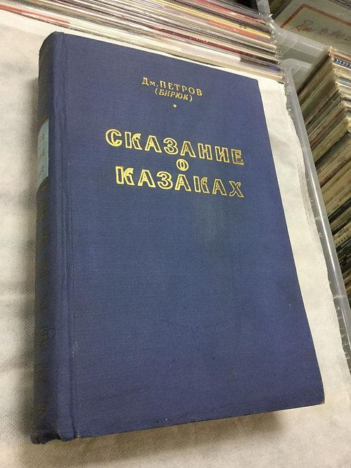 """Книга """"Сказание о Казаках"""" 1953 г. Автор - Дм.Петров, (Бирюк)."""