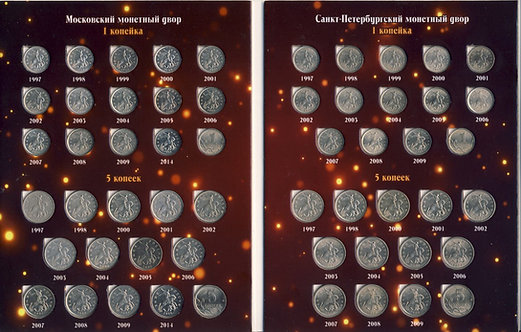 Набор 1 и 5 копеек 1997 - 2014 гг.  Полный набор на 2 двора ММД и СПМД