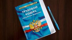 """Приняты поправки в раздел """"Охрана труда"""" ТК РФ"""